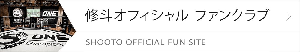 修斗オフィシャル ファンクラブ